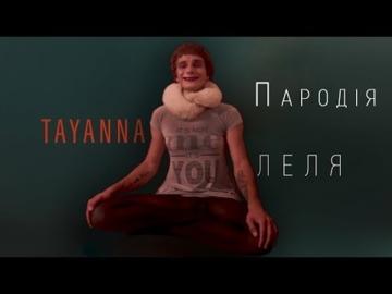 TAYANNA - Леля (пародия)