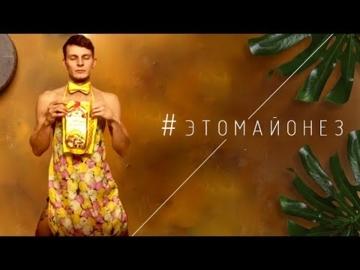 NK | Настя Каменских - #ЭТОМОЯНОЧЬ (пародия #ЭТОМАЙОНЕЗ)