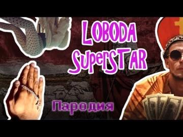 LOBODA - SuperSTAR (пародия)